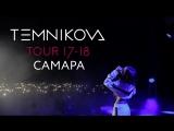 Шоу TEMNIKOVA TOUR 17/18 в Самаре - Елена Темникова