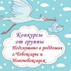Конкурсы для мамочек Чебоксар_Чувашии