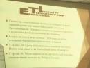Акценти дня - Візит делегації з Європейського фонду освіти на завод Ельворті