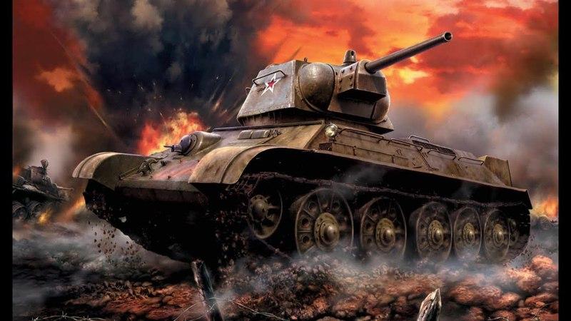 WarThunder Т-34 клип