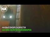 В Москве пьяный лихач сбил семью с ребёнком на Алтуфьевском шоссе