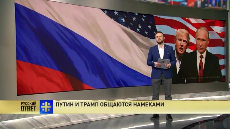 Путин передал Трампу тайное послание