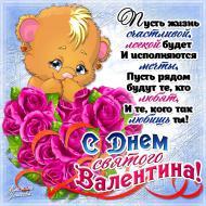 День святого Валентина День влюбленных