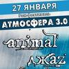 Рок-фестиваль АТМОСФЕРА (хедлайнер Animal ДжаZ)