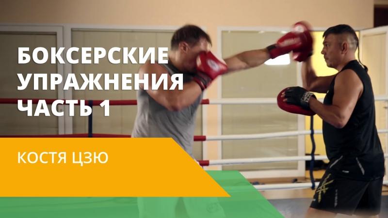 EnergyLifeNL Бокс для начинающих Положение ног в боевой стойке Как поставить удар Мастер класс от КОСТИ ЦЗЮ