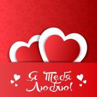 Я тебя люблю,День Святого Валентина,Валентинка