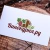 "Интернет-магазин ""Винокурня.ру"""
