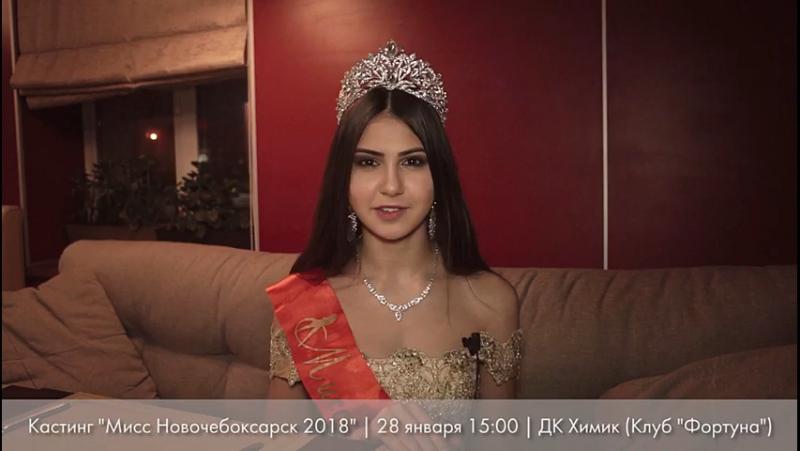 Мисс Новочебоксарск 2018( кастинг)