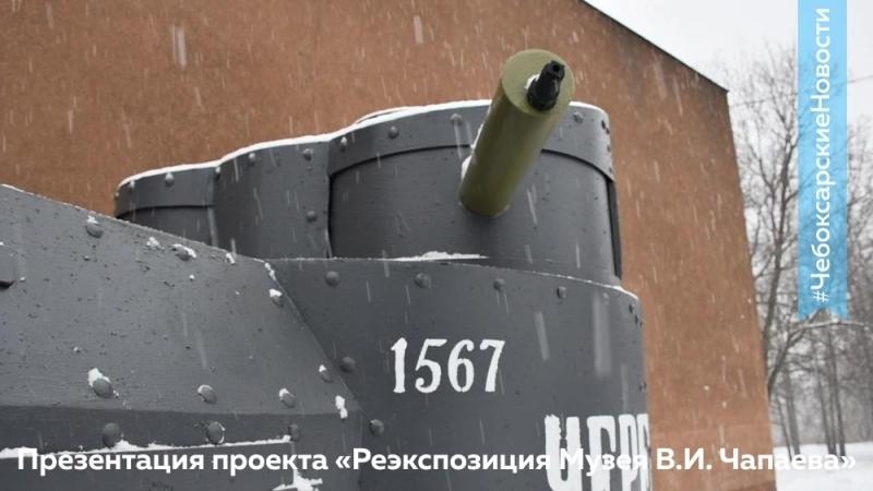 Реэкспозиция Музея Чапаева