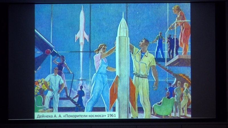 Культурный феномен советской космонавтики Екатерина Филимонова Старкон