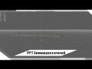 PPT Анимация качелей [PPT_Test]