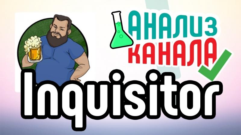 Как сделать видеоканал с рецептами Анализ канала Inquisitor Home Brewing смотреть онлайн без регистрации