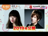 [TV] GACKT - Movie Announcement (翔んで埼玉) on Mezamashi TV (2018.04.09)