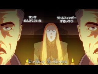 ANIME Game of Thrones
