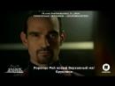 Трейлер ко второму эпизоду «Высшие силы» с русскими субтитрами