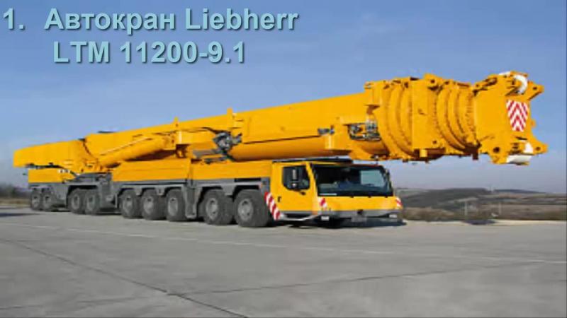 Топ 10 самых больших автокранов фирмы Liebherr