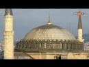BBC Византий Сказания о трёх городах 3 Столица новой империи Познавательный история 2013