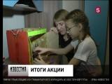 «День Добрых Дел» для Дианы Мусабаевой