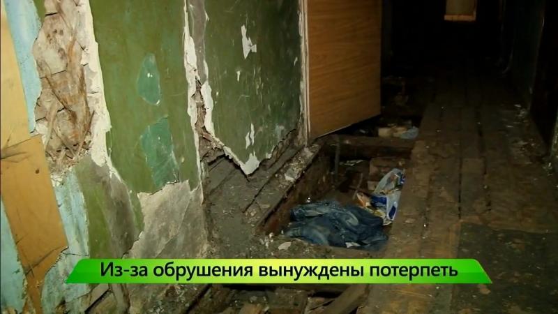 Первый городской канал в Кирове - ИКГ Обрушение пола в аварийном доме 2