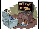 весёлые карикатуры про телевизор часть 1