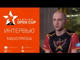 Warface Open Cup XII: интервью с MagistrYoda (ArenaStars)