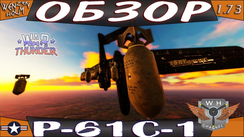 War Thunder [1.73] ➤ Обзор P-61C-1 Black Widow✓