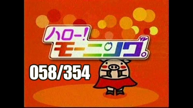058 - Hello! Morning - Challenge moni and Minimoni highlights [2001.05.20]