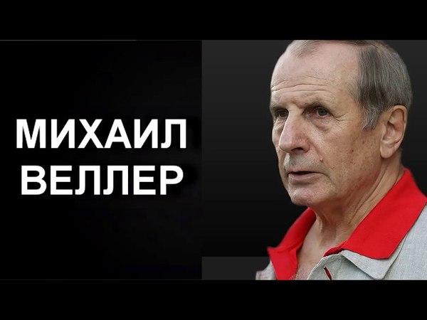 Веллер о Крыме и крахе экономики. Стоило ли отжимать?