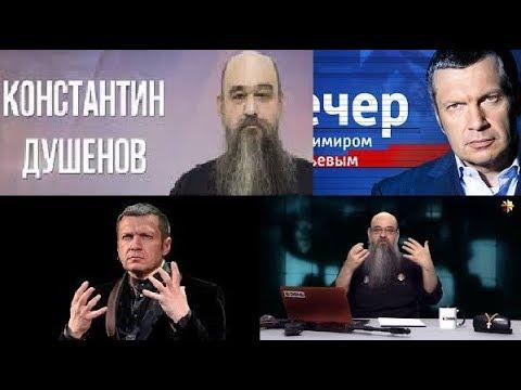 неОЖИДАННО!? К.ДУШЕНОВ обвинил в либерализме В.СОЛОВЬЁВА!