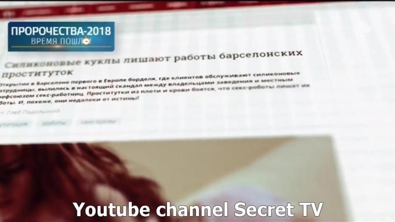 День засекреченных списков от 08.01.2018 Пророчества 2018 Время пошло!