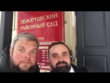 Борис Акимов с нашим юристом Михаилом Успенским сегодня отправился в Лефортовский районный суд.