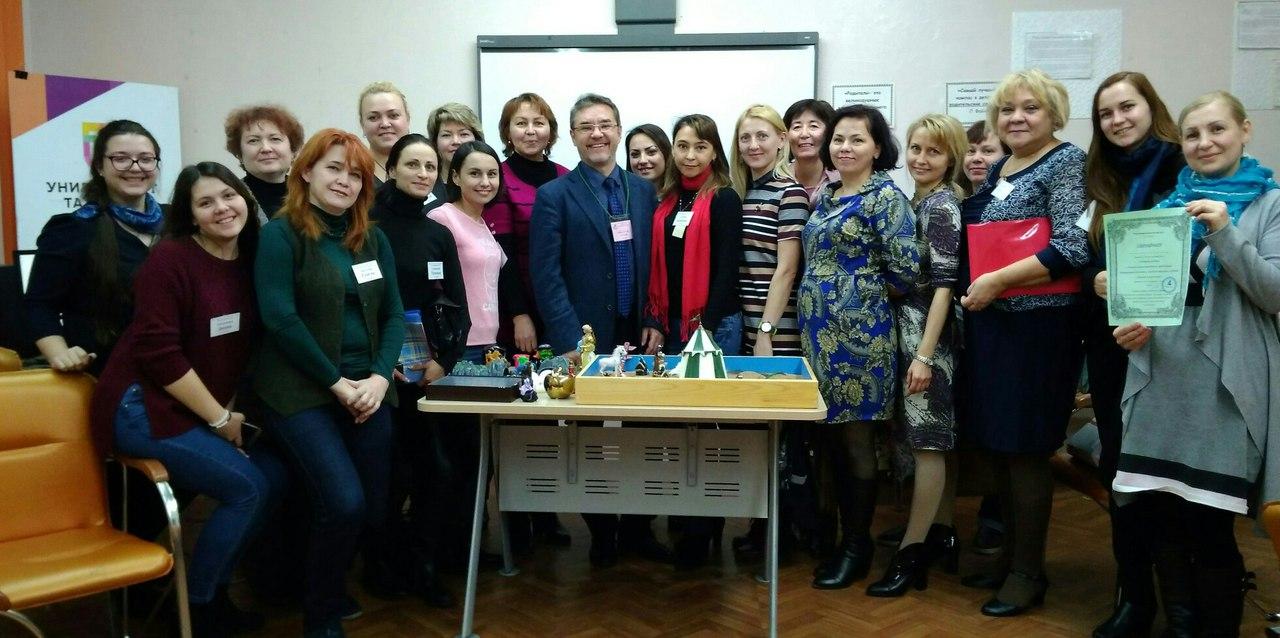 Афиша Самара Интеграция методов семейной и песочной терапии