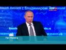 Glavnye slova na Pryamoy linii s Vladimirom Putinym