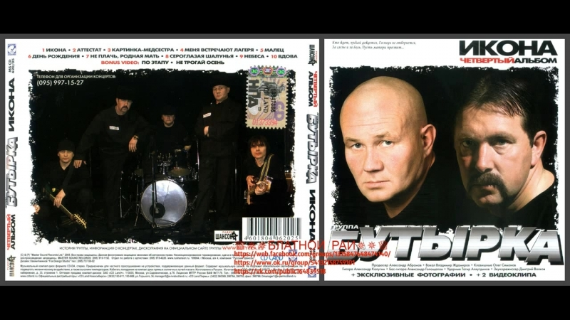 Группа Бутырка Икона 2005