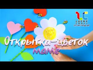 Цветок-сердце с пчелой ❤ vk.com/luckycraft – подпишись!