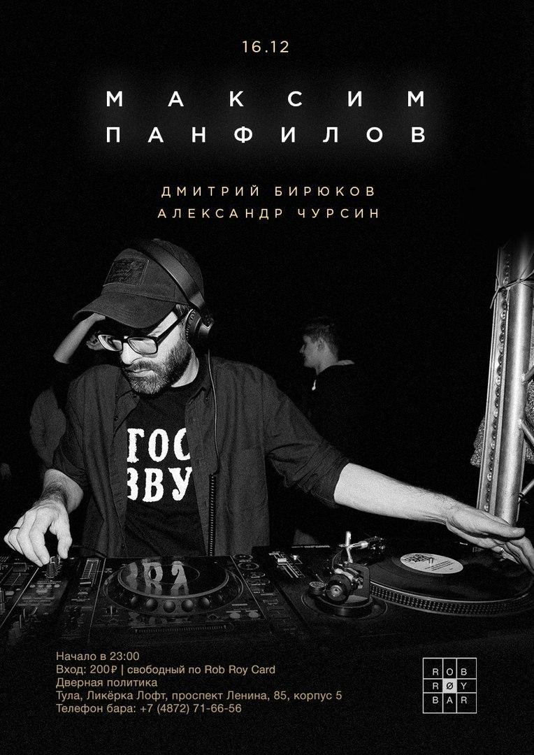 Афиша Тула Максим Панфилов Rob Roy Bar Тула / 16.12.2017