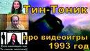 Тин-Тоник - отрывок о видеоиграх (1 канал , 1993 год) HD улучшен звук
