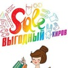 СП Выгодный SALE / Совместные покупки КИРОВ