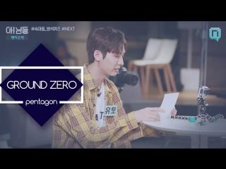 [RUS SUB][280717] Pentagon Nimdle Cushion Quiz Yuto Episode