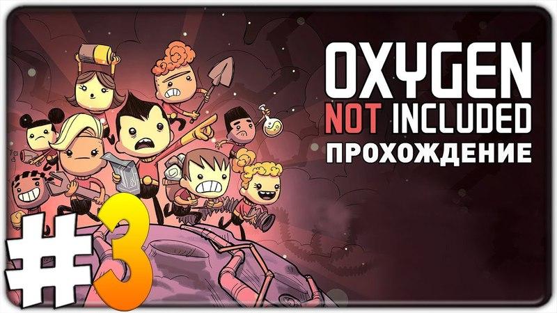 Oxygen Not Included: КОЛОНИЯ ПОТЕРПЕЛА КРАХ 3
