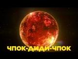 Грандиозная Битва Монстров | Чпок-Диди-Чпок