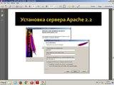 Серверное web - программирование. Модуль 5. Сервер Apache