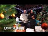 Группа Дискотека Авария   Встречаем Новый Год с Bridge TV Русский Хит