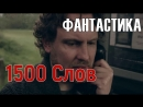 1500 Слов [короткометражка] фантастика