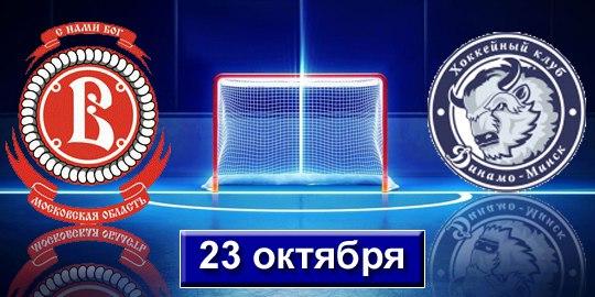 Витязь (Подольск) - Динамо (Минск) 4:0