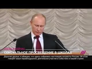 Сексуальное образование в России