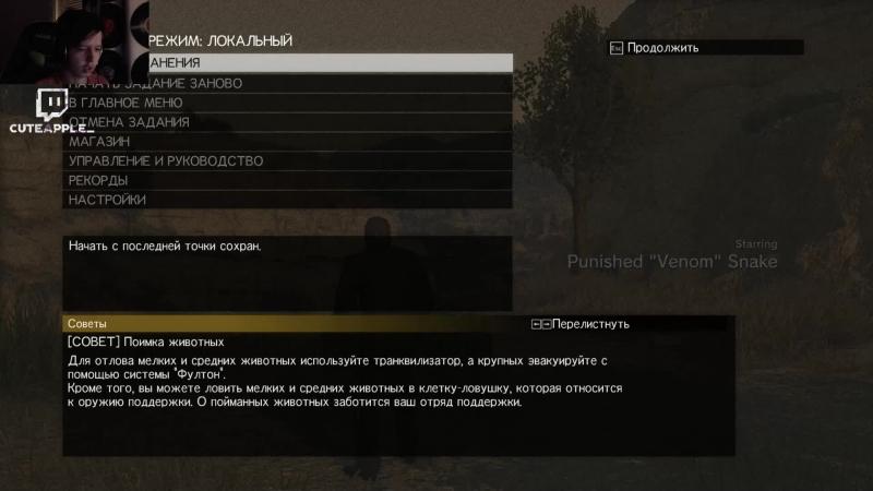 Прохождение Metal Gear Solid V: The Phantom Pain