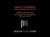 Рада и Терновник - Сидели наши души (Come-In, 29.03.18)