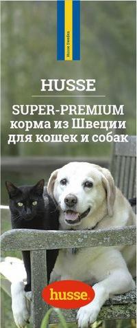 Хуссе Киров