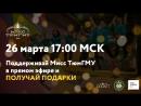 «Мисс ТюмГМУ 2018» ПРЯМОЙ ЭФИР